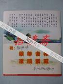 贺卡:新洲区人民政府办公室 魏久明
