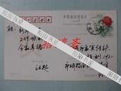 贺卡:浙江临海市委宣传部部长 王海红