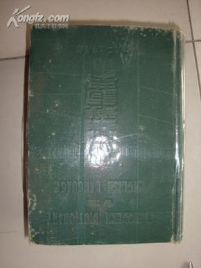 新式英华双解词典【外皮有7成,书内有85成