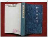 怀旧收藏《历代游记选》湖南人民出版社 80年1版1印好品 保老保真