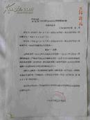 中国人民解放军山西省忻县公检法军事管制小组-民事判决书(1973年)因感情问题.女方把自己儿子的生殖器咬掉.判决离婚