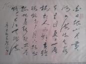 中國美協會員、書協會員,湖北畫壇四杰之一邵聲朗書法作品,保真