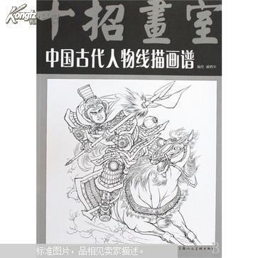 【图】中国古代人物线描画谱图片