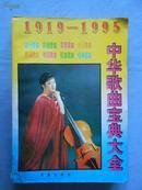 中华歌曲宝典大全1919―1995