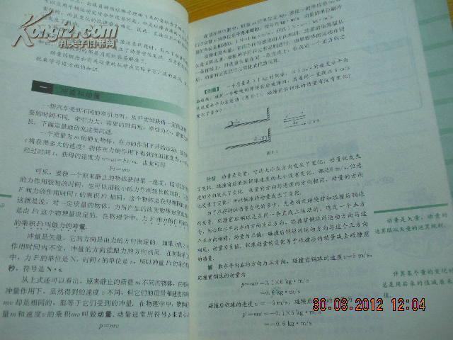 全日制普通高级中学教科书高中物理2.3二册高中正道图片