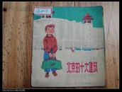 2314:  1964年连环画 杨善子 俞理画 金波画《北京的十大建筑》一册全