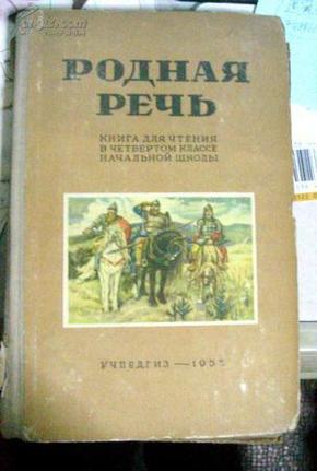 苏联语言 (原文叫祖国语言四年级课本【书中有大量素描和油画照片。俄文原版 精装本1955年版
