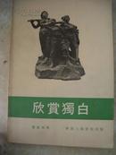 黄蒙田  欣赏独白  76年初版稀缺