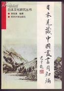 《日本见藏中国丛书目初编》(1999年1月1版1印)