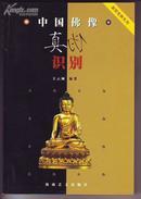 《中国佛像真伪识别》(2004年11月1版1印).