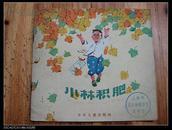 1959年一版一印 连环画  王山写 俞 理绘图 《小林积肥》 一册全