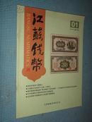 江苏钱币     2013年第1期
