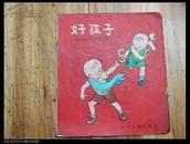 1963年7月10次印刷 连环画   张乐平作《好孩子》 一册全