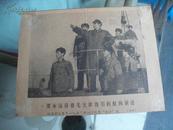 """报纸剪贴油画一张:要永远沿着毛主席指引的航向前进(林彪副主席于1950年一月视察""""长沙""""舰)【16X20】CM"""