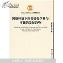网络环境下图书情报学科与实践的发展趋势 出版社藏书·仅1册