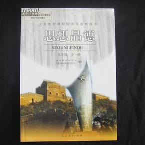 九年级思想品德教全一册课本(人教最新版)