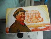 文革宣传画一张:毛主席万岁(15X25)CM