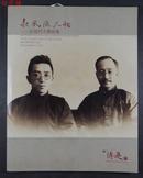 JVZD14080104 数风流人物 近现代人物影像 北京传是2013年秋季拍卖会图录