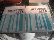 机械工业常用材料标准汇编(有色金属部分)【16开,上下册】