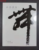 """JVZD14080105 """"秋风越马"""" 北京传是2013 沙孟海书法专场图录"""