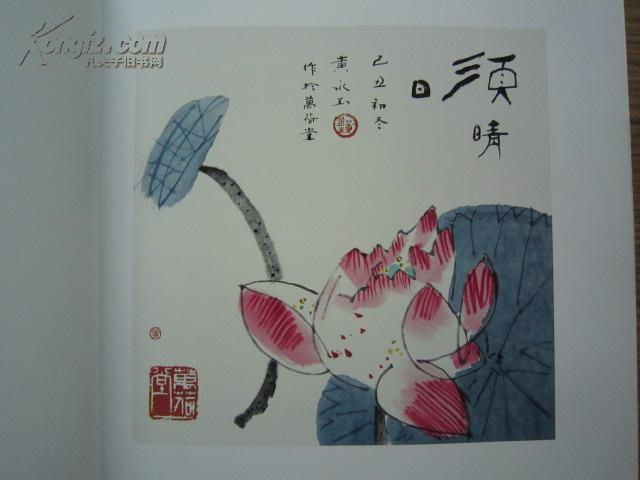 小品新作集---荣宝斋书画图片