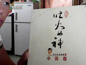 杜卫东自选集【2010套装全4卷作者签增】