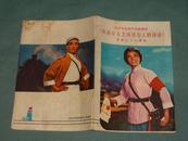 纪念毛主席的光辉著作《在延安文艺座谈会上的讲话》发表三十二周年