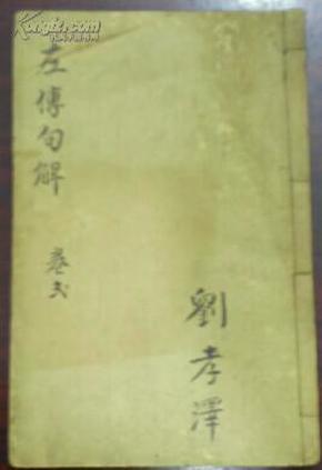 《增批评点春秋左传纲目句解》卷之二/刘孝泽