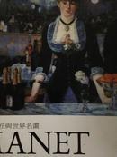 马内-巨匠与世界名画