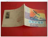连环画《聪明的海豚》上海人民美术出版社 82、1月1版2印