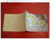 连环画《恶战太空城》 好品 河北美术出版社 89、1月1版6印