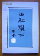 正红旗下【80年一版一印.胡絜青签名本.插图本】