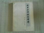 〈戏曲演唱论著辑释〉62年1版1印 仅印3000册