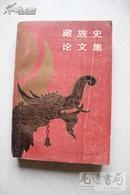 藏族史论文集
