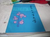同一家流出 作家 孔海珠 签名本《矛盾和儿童文学》 假一赔十C3