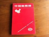 中国地图册(88年红塑料皮精装)