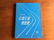 中国分省公路交通地图册((95年蓝塑料皮精装))