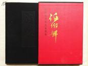 中国近现代名家画集.任伯年(锦绣版,2007年改版一刷,布面精装+函套)