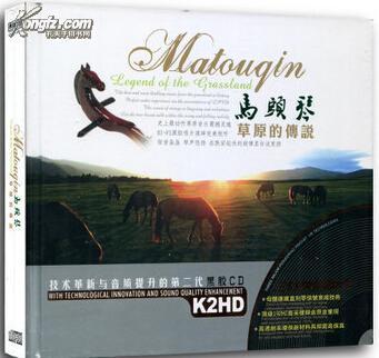 黑胶cd :马头琴:草原的传说(黑胶2cd)图片
