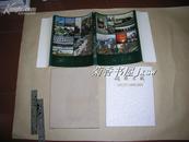 《钢铁长城》画册完整一册:(极少见,1982年初版、有胡耀邦、赵、邓小平等领导大幅彩色照片,8开布面精装本)