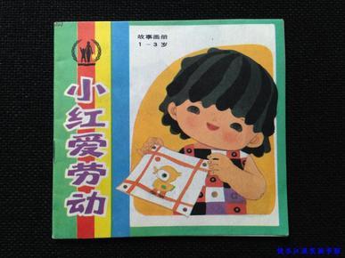 连环画 儿童故事画册 彩图 小红爱劳动