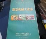 南京工业机械志(厚本)