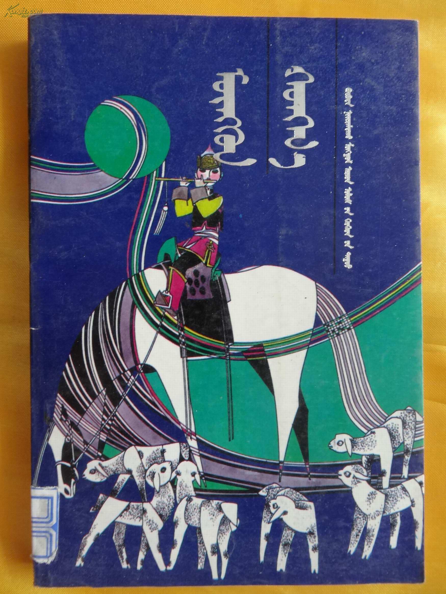 银铃 蒙古人民共和国儿童歌曲 蒙文