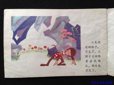连环画 儿童故事画册 彩图 小猴子下山