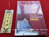 《毛澤東最后七年風雨路》(全一冊)16開.平裝.簡體橫排.人民文學出版社.定價:¥58.00元(原包裝,有塑封)
