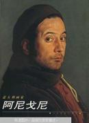 意大利画家阿尼戈尼:[画册]