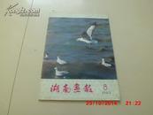 湖南画报1983年第8期