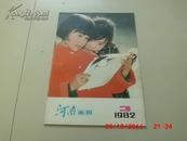 河南画报 1982.3