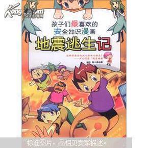 孩子们最喜欢的安全知识漫画 地震逃生记