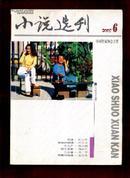 小说选刊 2007年第6期